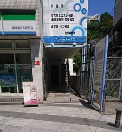 汐入教室アクセス