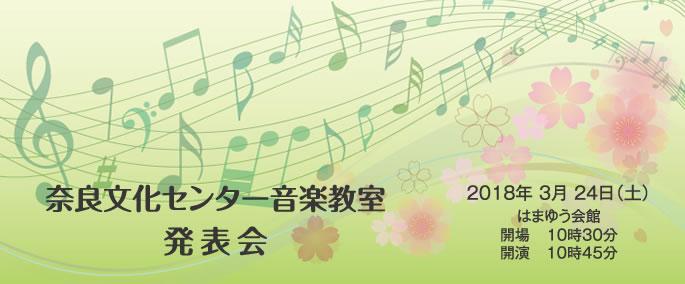 奈良文化センター音楽教室 発表会2018