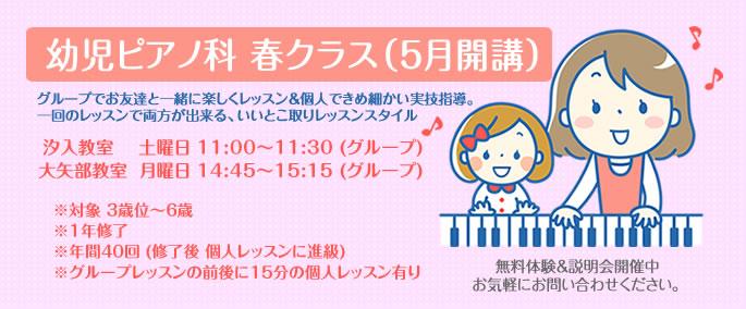 幼児ピアノ科 春クラス(5月開講)